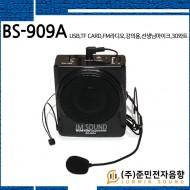 BS-909A/USB,TF Card,FM라디오,리모콘,강의,교육,학교,학원,가이드,선생님마이크,30와트