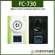 FC-730/에펠폰/유.무선마이크/강의/교육/학교/학원/가이드/선생님마이크/22와트