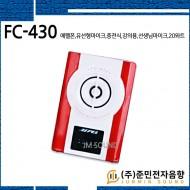 FC-430/에펠폰/유선형마이크/충전식/강의/교육/학교/학원/가이드/선생님마이크/20와트