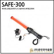 SAFE-300/충전식/메가폰/확성기/신호봉/호루라기/시그널라이트/싸이렌/20와트