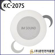 KC-207S /천정매입스피커,5와트