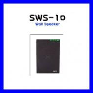 SWS-10 /벽부형 10와트 스피커