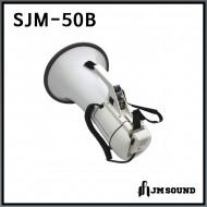 SJM-50B/대출력 대형메가폰/확성기/마이크/최대출력 45와트