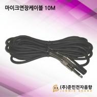 마이크연장케이블 10M