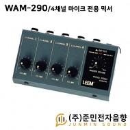 WAM-290/4채널 마이크 전용 믹서