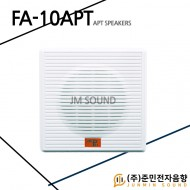 FA-10APT/아파트스피커,3와트