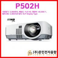 P502H/NEC P502H, 기본밝기: 5,000안시, 해상도: Full HD(1920 x 1080), 램프수명: 6,000시간