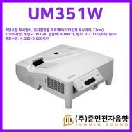 UM351W/기본밝기: 3500안시, 초단초점 투사방식, 전자칠판용 프로젝터 (100인치 투사거리-77cm)
