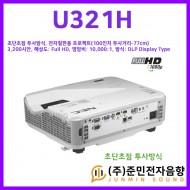 U321H/기본밝기: 3200안시, 초단초점 투사방식, 전자칠판 용 프로젝터 (100인치 투사거리-77cm)