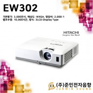 EW302/프로젝터, 기본밝기: 3000안시, 해상도: WXGA (1280X800), 램프수명:1만시간