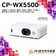 CP-WX5500/기본밝기: 5,200안시 . 해상도 : WXGA(1280 X 800)