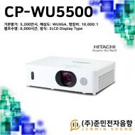 CP-WU5500/기본밝기: 5,200안시 . 해상도 : WUXGA(1920 X 1200)