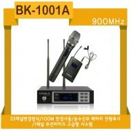 BK-1001A/900Mhz 33채널사용가능,1채널 무선마이크,