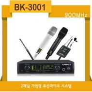 BK-3001/900Mhz 32채널사용가능,2채널 무선마이크