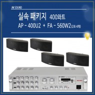 AP-400U2+FA-560W2/매장용패키지,스피커(블랙)2조4개