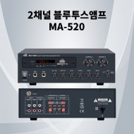 MA-520/2채널/블루투스/USB/SD CARD/마이크1,2/저음,고음/에코/채널별 볼륨조절/AUX1,2/160와트