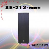 SE-212/1200W,선거차량용스피커