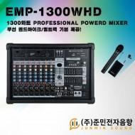EMP-1300WHD /900MHz,2채널,USB내장,아퀄라이져,이펙터,펜텀파워,HDMI영상지원,1300와트