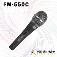FM-550C/고급형콘덴서 마이크,특수도금,건전지전원공급