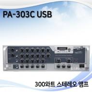 PA-303C USB/까페,매장,학원,식당,강의실,대회의실,오픈매장,프렌차이즈,다용도앰프,스테레오 앰프,300와트