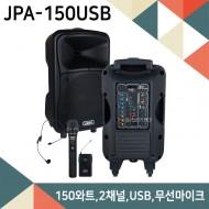 JPA150USB/900Mhz 2채널 무선마이크/블루투스/USB/SD Card/MP3플레이어/AUX단자/150와트