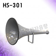 HS-301/Stainless Horn /1구혼드라이버용/결합상품/국립공원/섬,마을회관/선거유세차량/재난방송용/다수사용
