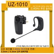 UZ-1010/2.4GHz/강의용/회의용/수업용/세미나/DSLR사운드동시녹음/스마트폰,태블릿연결/PC레코딩/8시간사용