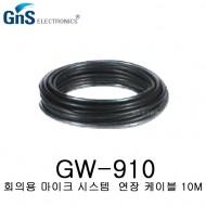 GNS GW-910 회의용 마이크 전용 케이블 10m