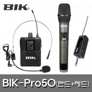 BIK-PRO50/무선마이크/900Mhz/2채널/핸드+헤드/충전용수신기/주파수자동페어링/휴대/행사/공연/이벤트