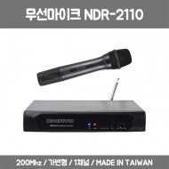 NDR-2110/200Mhz/가변형/1채널/MADE IN TAIWAN