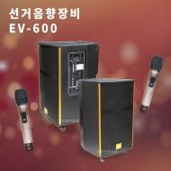 EV-600/USB/SD Card/TF Card/뮤트기능/기타단자/유선마이크1,2/900Mhz무선2채널/600와트