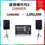 음향패키지 3 EMP-1300 + KRS-1540(2개) + 스탠드2개