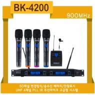 BK-4200/50채널 변경방식/송수신 배터리 잔량표시/UGF 4채널 PLL IR 무선마이크/900MHz