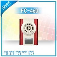 FC-460/에펠폰/신제품/유선형마이크/충전식/강의/교육/학교/학원/가이드/선생님마이크/32와트