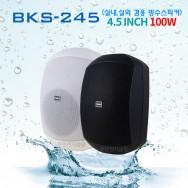 BKS-245/고급형/실내,외겸용스피커/4.5 inch Fashion Speaker/상하각도조절/설치용브라켓포함/1개당단가/RMS:50와트/MAX:100와트