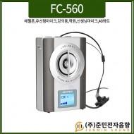 FC-560/에펠폰/유선형마이크/강의/교육/학교/학원/가이드/선생님마이크/신형헤드셋/40와트
