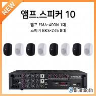 앰프스피커페키지10/앰프:EMA-400N-1개/스피커:BKS-245-8대
