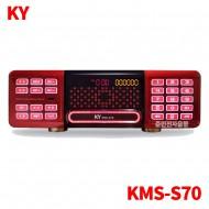 KMS-S70/노래반주기