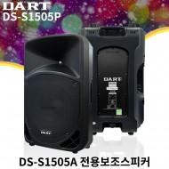 DS-S1505P/DART/DA-1505A전용보조스피커/RMS 350와트