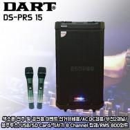 DS-PRS15/DART/다트스피커/15인지스피커/충전,전기겸용/블루투스/USB/SD Card/900Mhz무선마이크2채널/에코/LED Light/800와트