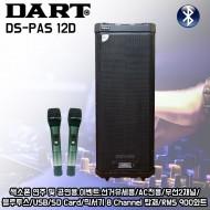 DS-PAS12D/DART/다트스피커/12인지듀얼스피커/전기식/블루투스/USB/SD Card/900Mhz무선마이크2채널/에코/LED Light/900와트