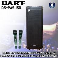 DS-PAS15D/DART/다트스피커/15인지듀얼스피커/전기식/블루투스/USB/SD Card/900Mhz무선마이크2채널/에코/LED Light/1000와트