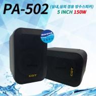 PA-502/ 매장,강의실,회의실,학교,학원,도장,종교,카페,다용도스피커,1개당단가,정격100와트,최대150와트