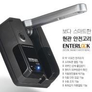 엔터락 ED-3000 현관문 잠금장치 안전걸이
