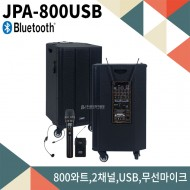 JPA800USB/900Mhz 2채널 무선마이크/블루투스/USB/SD Card/MP3플레이어/AUX단자/800와트