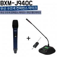 BXM-J940C/무선 구즈넥 컨퍼런스 마이크+핸드마이크