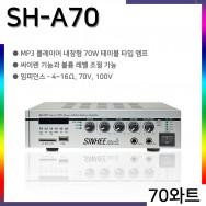 SH-A70 PA앰프 방송용앰프