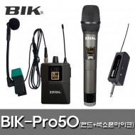BIK-PRO50/무선마이크/900Mhz/2채널/핸드+색소폰/충전용수신기/주파수자동페어링/휴대/행사/공연/이벤트