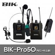 BIK-PRO50/무선마이크/900Mhz/2채널/헤드+색소폰/충전용수신기/주파수자동페어링/휴대/행사/공연/이벤트