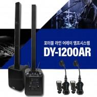 DY-1200AR/포터블 라인 어레이 앰프 시스템/무선2채널/색소폰+색소폰/12인치/1300와트
